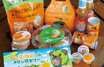 夕張メロン果汁を使った商品